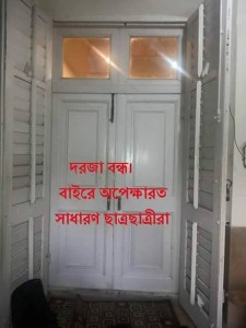 PU may 2015 admin door april